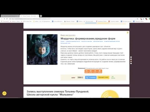 Самодельные молды, Школа авторской куклы Мальвина, Татьяна Пундева