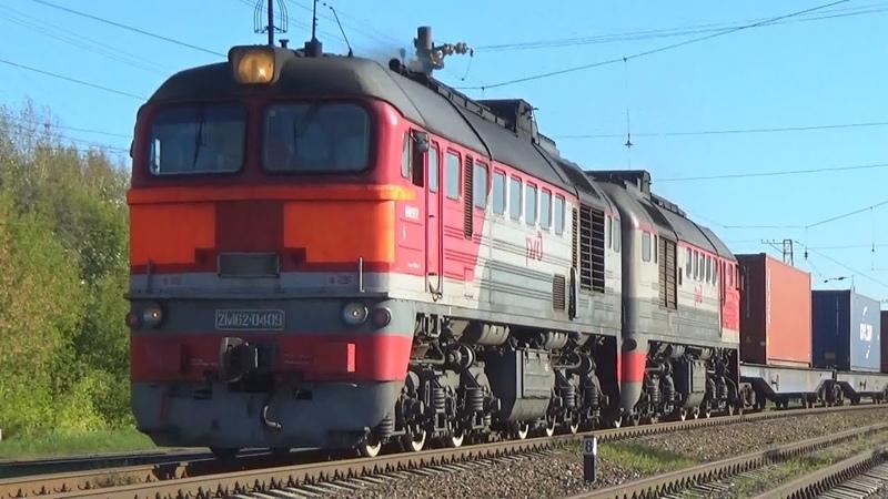 Кругляшная Машка! Тепловоз 2М62-0409 с контейнерным грузовым поездом