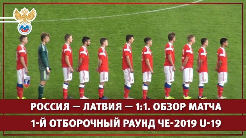 Россия - Латвия - 1:1. 1-й отборочный раунд ЧЕ-2019 U-19