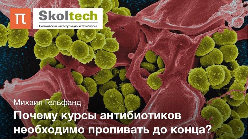 Механизмы войны бактерий – Михаил Гельфанд