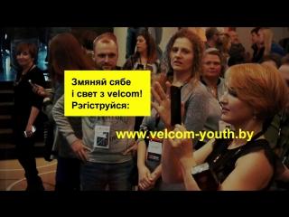 velcomYOUTH - Змяняй сябе і свет з velcom!