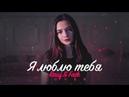 Rauf Faik Я люблю тебя cover by Milana Tsoroeva Вертикальный клип