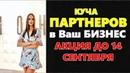 КУЧА ПАРТНЕРОВ в Ваш БИЗНЕС акция до 14 сентября crypto fenix company