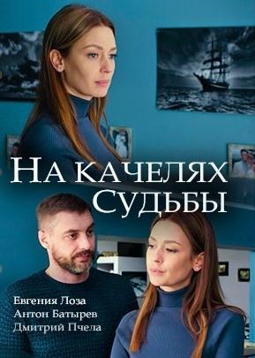 На качелях судьбы (мини-сериал) 2018 смотреть онлайн