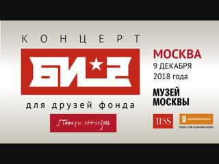 Концерт БИ-2 для Друзей фонда