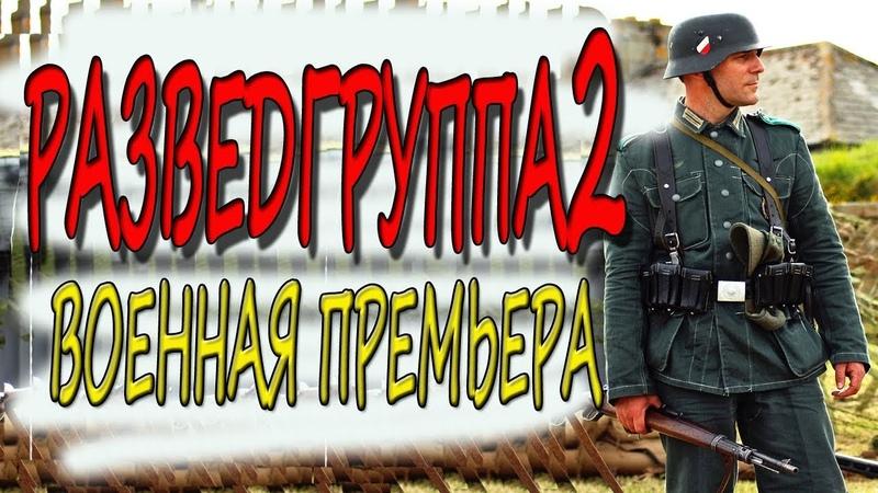 ОЧЕНЬ СИЛЬНЫЙ ВОЕННЫЙ ФИЛЬМ РАЗВЕДГРУППА 2 Премьера 2018