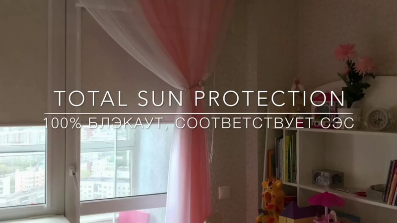 Шторы total Sun Protection