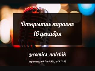 Открытие караоке 16 декабря в @comics_nalchik