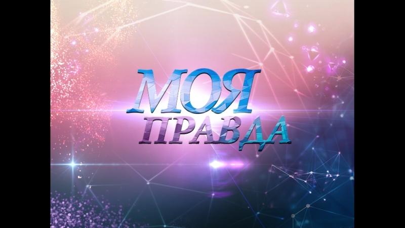 «Моя правда. Наталья Крачковская» смотрите на Пятом канале