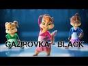 Элвин и Бурундуки поют Gazirovka - Black