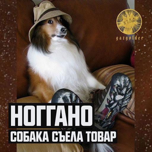 Ноггано альбом Собака съела товар