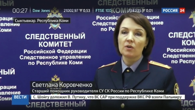 Новости на Россия 24 • В Коми с крыши детского сада снег упал на группу детей