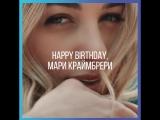 С Днем Рождения, Мари Краймбрери!