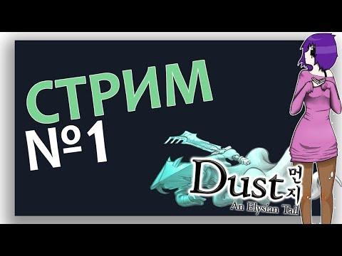 Dust: An Elysian Tail   Стрим первый