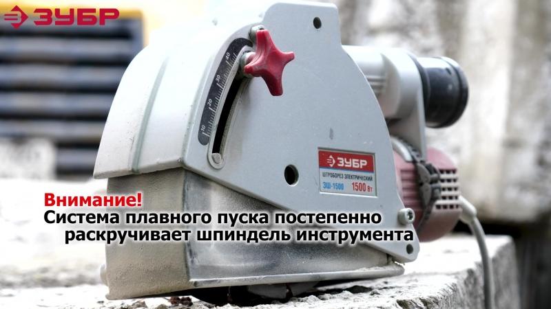 """Правильное использование штробореза _""""ЗУБР_"""" арт.ЗШ-1500"""