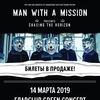 MAN WITH A MISSION / 14 марта / ГлавClub