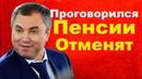 Вячеслав Володин проговорился об ПОЛНОЙ отмене пенсий - 14.08.2018