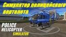 Симулятор полицейского вертолета / Police Helicopter Simulator