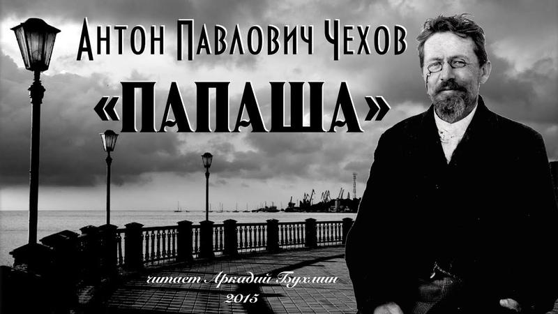 А.П.Чехов Папаша рассказ