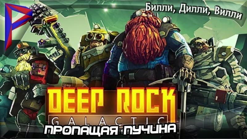 Deep Rock Galactic Пропащая пучина Билли Вили Дилли 1