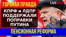 Путин КПРФ и ЛДПР Пенсионная реформа