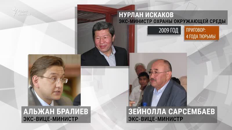 Обвиненные в коррупции министры и их замы