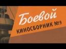 Боевой киносборник №9 / 1942 / Игорь Савченко, Владимир Браун, Марк Донской