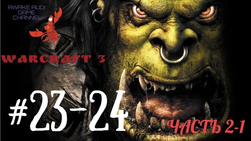 Warcraft III Reign of Chaos ОХОТНИК БЫСТРОЕ УБИЙСТВО КЕНАРИУСОМ 23 ч2 ВИВЕРНЫ 24 ч 1