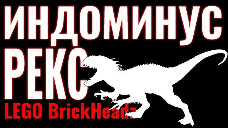 Индоминус Рекс ЛЕГО Брик Хедс Как сделать из лего Индоминуса Рекса Lego BrickHeadz Indominus Rex