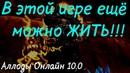 В этой игре ещё есть ПОЗИТИВ Поимка питомцев под утро Аллоды Онлайн 10 0