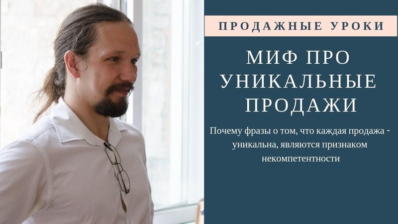 Лучший тренер по продажам Омск объясняет мифы о продажах Миф о профессии и обучение продавцов