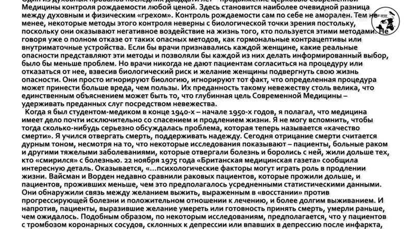 _ИСПОВЕДЬ ЕРЕТИКА ОТ МЕДИЦИНЫ_ Роберт С. Мендельсон _ Глава VI _ ДОКТОР СМЕРТЬ
