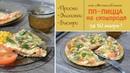 ПП-ПИЦЦА на сковороде за 10 минут! Очень экономный, простой и быстрый рецепт с секретом.