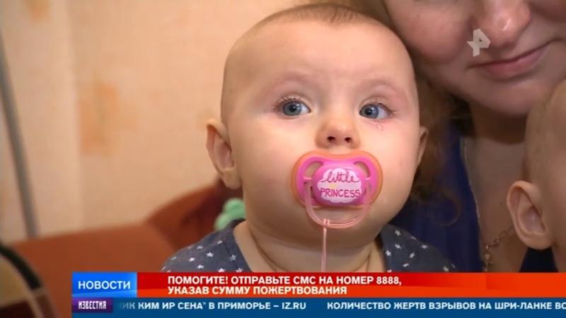 РЕН ТВ собирает деньги на спасение маленького Ромы от порока сердца