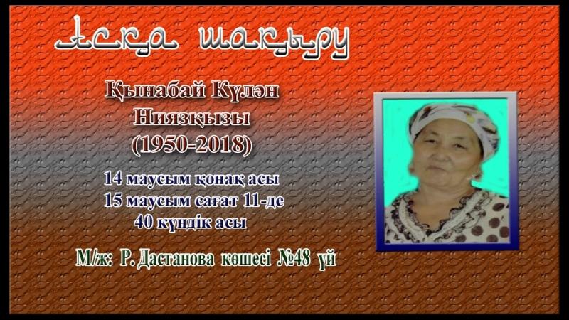 Түркістан_асқа шақыру Қынабай Күлән