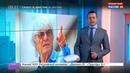 Новости на Россия 24 • Liberty Media объявила о завершении сделки по приобретению Формулы-1