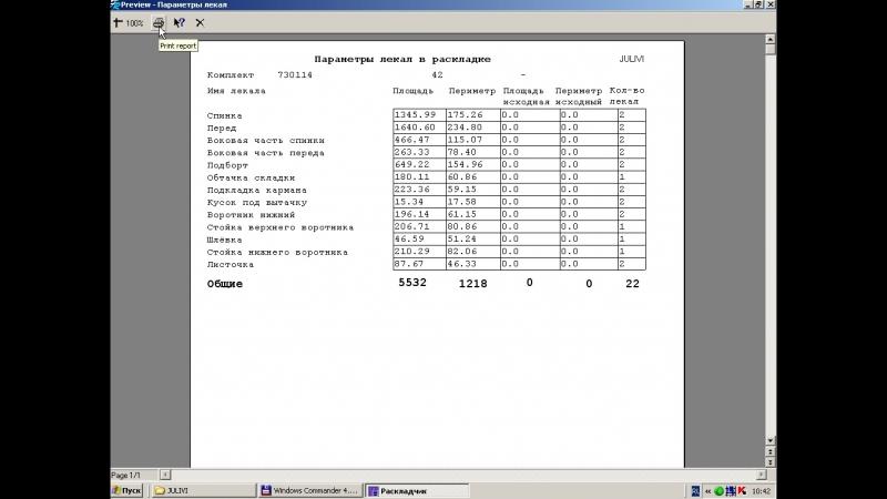 Программа Раскладчик Julivi Вывод на печать