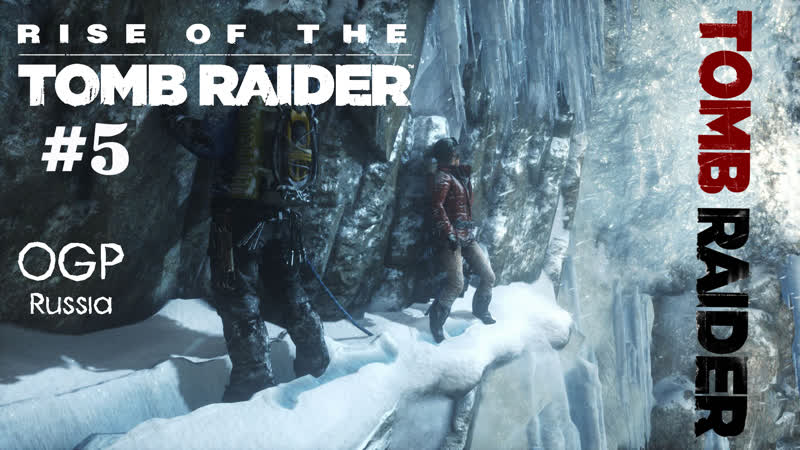 Rise of the Tomb Raider - Лара Крофт 5