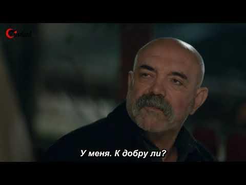 Чукур. Яма. 49 серия русские субтитры