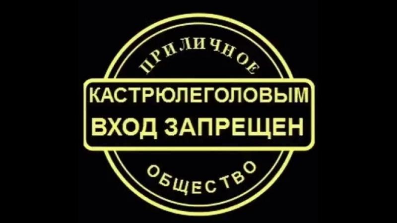 кастрюлеголовым вход запрещен.mp4