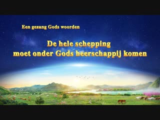 Christelijk lied 'de hele schepping moet onder gods heerschappij komen' (nederlandse muziek)