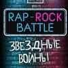 """Rap-Rock battle """"ЗВЕЗДНЫЕ ВОЙНЫ"""" since 2010"""