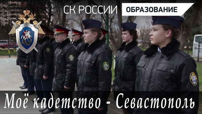 Мое кадетство Севастополь