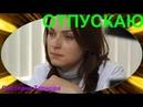 Эта песня покорила миллионы сердец! 💕 ОТПУСКАЮ 💕 Исп.Светлана Тернова NS18