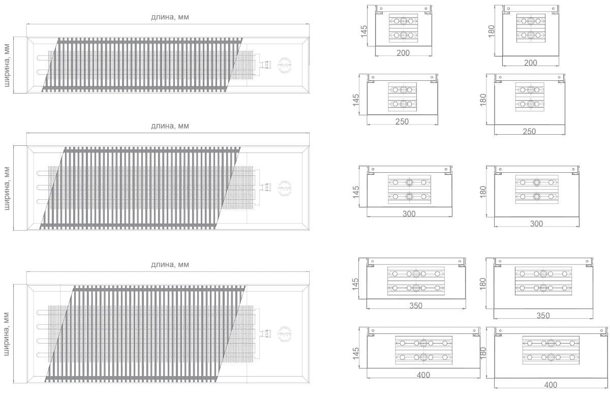 Схема конвектора CIAD шириной 200 мм, 250 мм, 300 мм, 350 мм, 400 мм