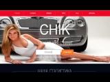 НОВИНКА Chik-Profit +150 за 24 часа. ПЛАТИТ! Заработок денег, Инвестиции 2018