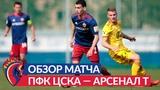 Обзор матча: ПФК ЦСКА — Арсенал Т — 1:2