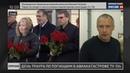 Новости на Россия 24 • Жители Сочи в первые часы трагедии вышли в море, чтобы найти выживших