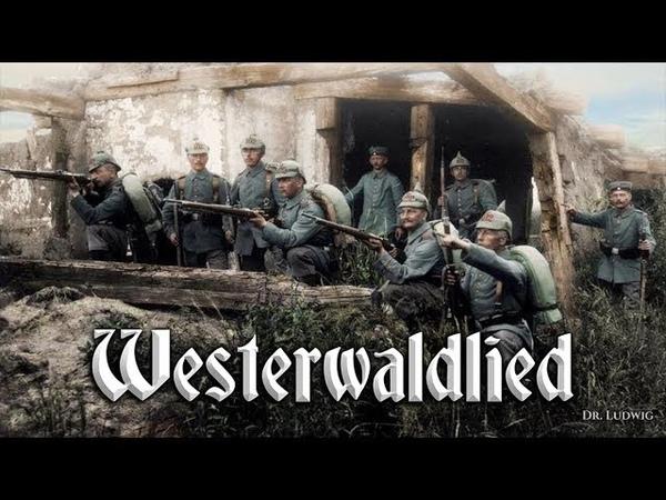 Westerwaldlied ✠ [German folk song][ english translation]