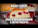 Кекс с крыжовником в мультиварке виде рецепт